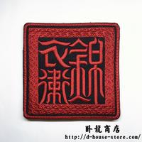 錦衣衛(きんいえい) ベルクロワッペン マジックテープ