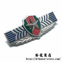 【07式予備役】中国人民解放軍制服用金属胸章