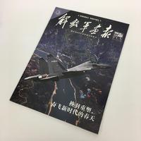 『解放軍画報』2018年5月上
