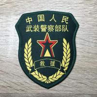 中国人民武装警察 15式迷彩服用 ベルクロ部隊章 救援
