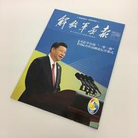 『解放軍画報』2017年5月下