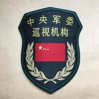 中国人民解放軍 中央軍委 巡視機構 部隊章