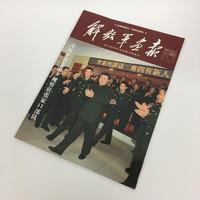 『解放軍画報』2017年2月上