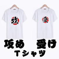 【BLグッズ】攻め 受け Tシャツ