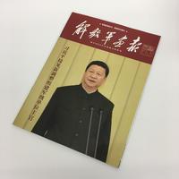 『解放軍画報』2017年5月上