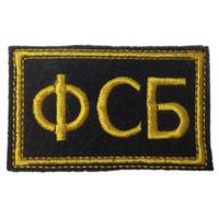 ロシア連邦保安庁 FSB ワッペン