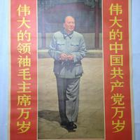 文革ポスター「偉大な中国共産党万歳、偉大なリーダー毛主席万歳」