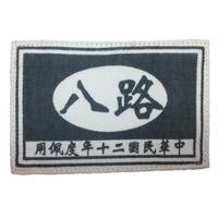 中国八路軍 布製パッチ