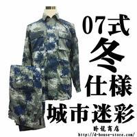 【冬仕様】中国人民解放軍 07式 城市迷彩服 上下セット 戦闘服 作戦服 空軍