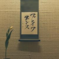 掛け軸 / ブレイクダンス