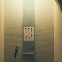 掛け軸 / ネイションモチベーションクリエーション 原画