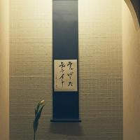 掛け軸 / ラッパーズデライト 原画