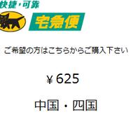 宅急便コンパクト(中国・四国)(箱代含む)
