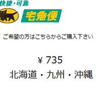 宅急便コンパクト(北海道・九州・沖縄)(箱代含む)