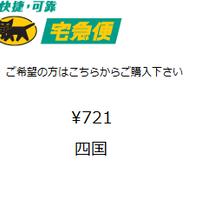 宅急便コンパクト(四国)(箱代含む)
