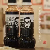 たまちゃんヤキニク生ダレ(280ml)