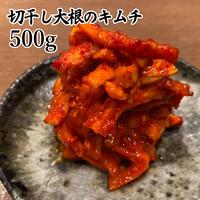 切干し大根のキムチ 500g
