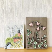 Jie Gantofta/ジィガントフタ/陶板/リネアのお花、ヤドリギと北欧の街並み/2枚セット