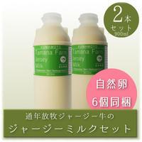 玉名牧場 ジャージーミルク 900ml 2本セット + 自然卵 6個