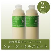 【定期便】 玉名牧場 ジャージーミルク 900ml 2本セット
