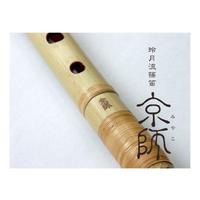 篠笛「京師-みやこ-」七本調子 邦楽調