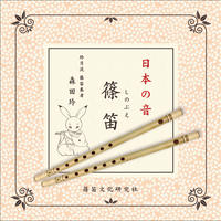 CD 「日本の音 篠笛-しのぶえー」