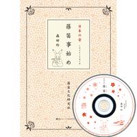 CD付篠笛教本『日本の音 篠笛事始め』