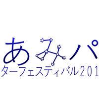 一般 デジタルチケット『あみパ スターフェスティバル2019』