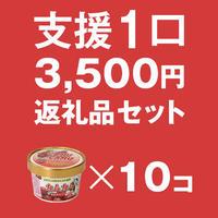 【Dセット】支援1口カムカムシャーベット10個 限定500セット