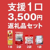 【Cセット】支援1口カムカム商品(特選4種類お送りします) 1セット