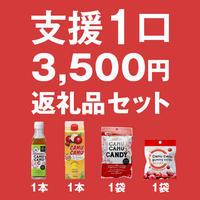【Bセット】支援1口カムカム商品(特選4種類お送りします) 1セット