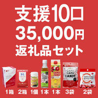 【Gセット】支援10口カムカム商品(特選7種類お送りします) 1セット