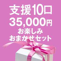 【Jセット】支援10口カムカム商品 お楽しみおまかせセット