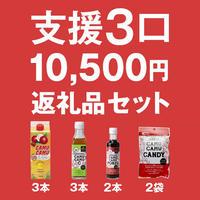 【Eセット】支援3口カムカム商品(特選4種類お送りします) 1セット
