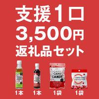 【Aセット】支援1口カムカム商品(特選4種類お送りします) 1セット