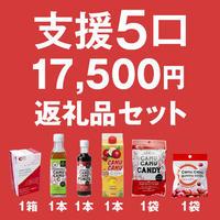 【Fセット】支援5口カムカム商品(特選6種類お送りします) 1セット