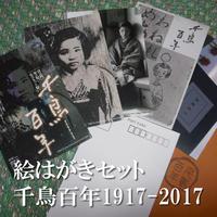 絵はがきセット「千鳥百年1917-2017」