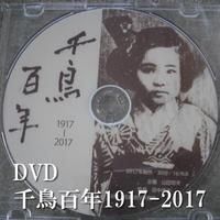 DVD「千鳥百年1917-2017」