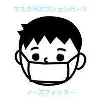 【マスク用オプションパーツ】ノーズフィッター追加縫製