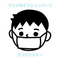 【マスク用オプションパーツ】スワロフスキークリスタル接着