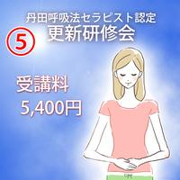 丹田呼吸法セラピスト認定更新受講料(マスター・1級)