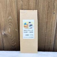 手焙煎珈琲あさぎ ゆるりブレンド中浅煎100g