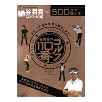 500円で(必)上達 谷将貴 ゴルフ110番 ショットの悩み完璧に解決します