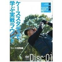 谷将貴 ゴルフ上達DVD スコアメイクにこだわる!! 実戦スイングづくり DISC1:ケーススタディで学ぶ実戦ラウンド コース攻略編