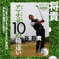 ゴルフ上達DVD 谷将貴 だから上手くなれない アマチュア10の勘違い