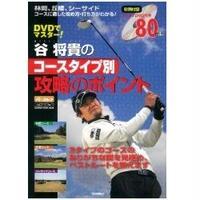 DVDでマスター 谷将貴のコースタイプ別攻略のポイント