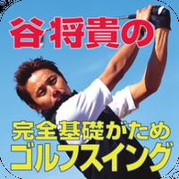谷 将貴の完全基礎がためゴルフスイング 【アプリ版】 ※iTunes Storeからご購入下さい。