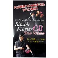 Simple Master CBTV