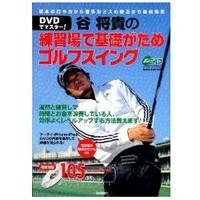 DVDでマスター! 谷将貴の練習場で基礎がためゴルフスイング