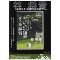 ゴルフ上達DVD 谷将貴 やっていい練習ダメな練習